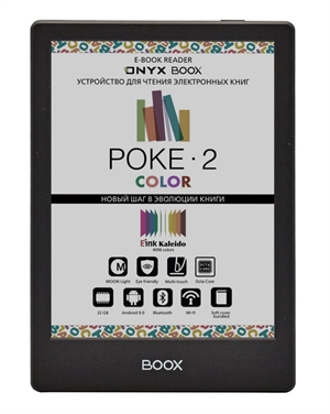 eBookReader Onyx BOOX Poke 2 COLOR